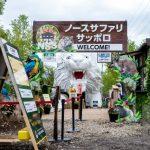 フィッシャーズの「日本一危険な動物園」ってどこ?