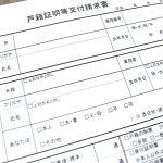 「戸籍謄本」の他県での取り方は?期間、必要書類は?