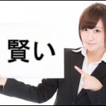 日本一賢い「高校」はどこ?高偏差値ランキング神7とは!?
